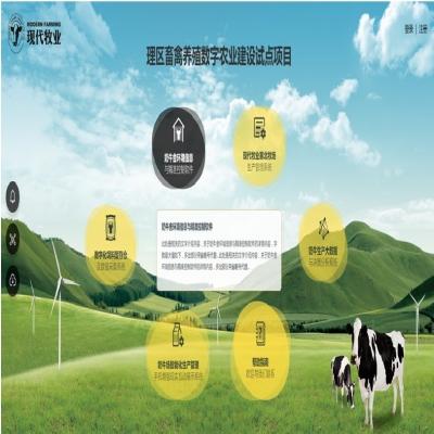 张家口市塞北管理区畜禽养殖数字农业建设试点项目
